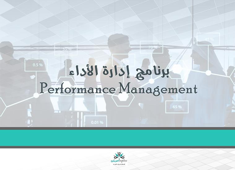 Perfromance management