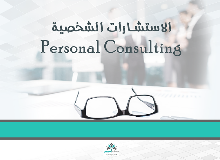 Personal consulting (1)
